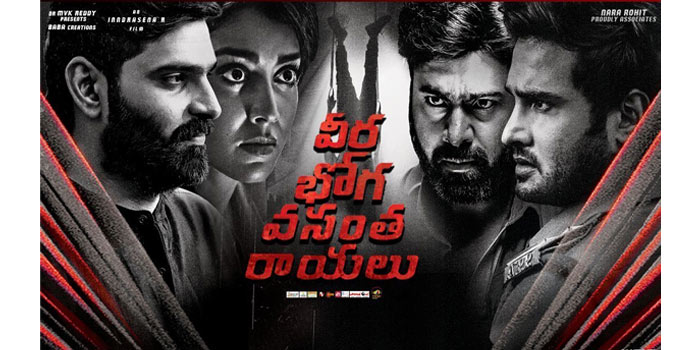 Veera Bhoga Vasantha Rayalu Movie Review