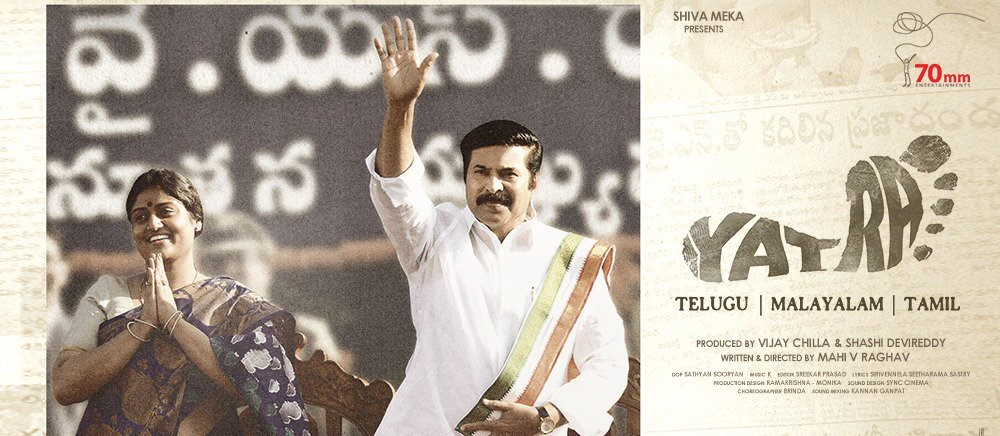 yatra-movie-review