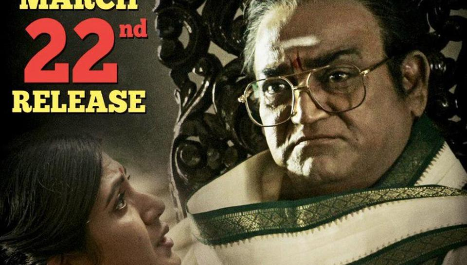 LakshmisNTR-review