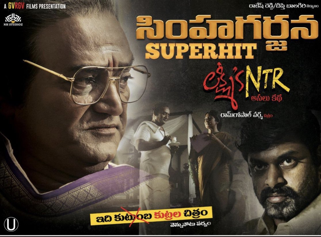 Lakshmi's NTR three day collections-Hit Bomma