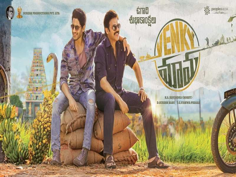 Venky Mama First Look Teaser Date
