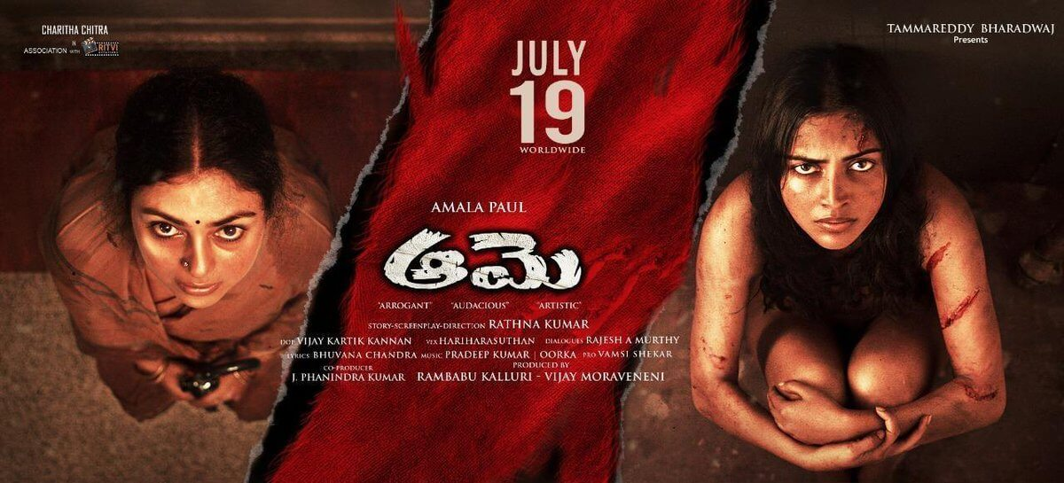 Aamae Movie Review-Despite Daring Attempt Aamae fails big time
