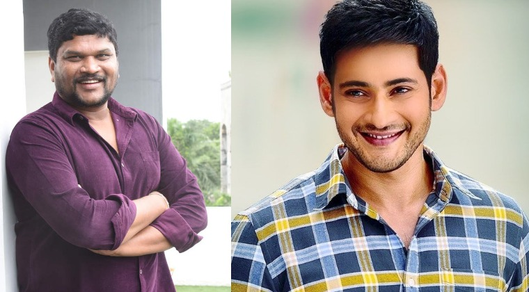 Mahesh Babu Bye Bye Message to Parasuram