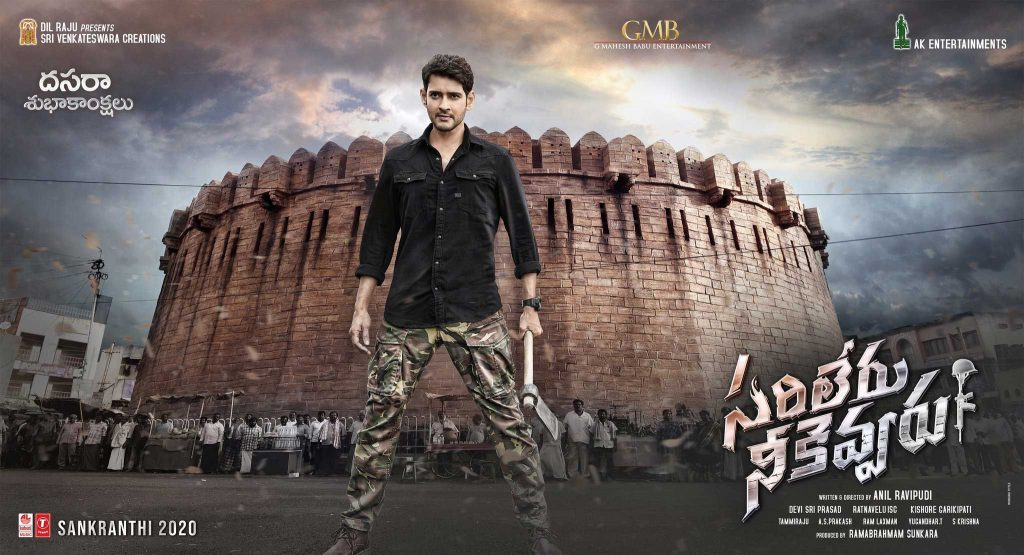 Team Sarileru Neekevvaru makes special plan