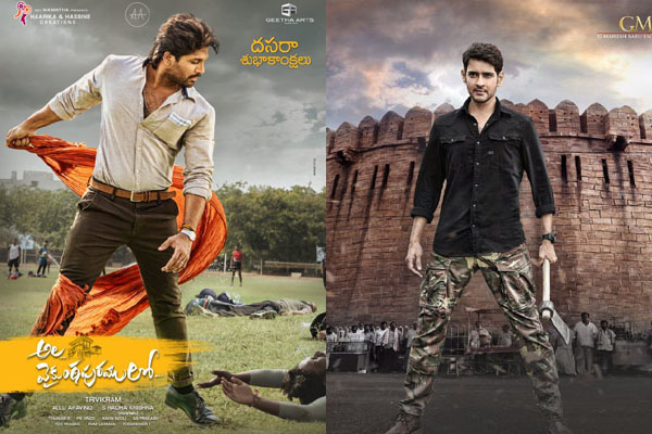 Allu Arjun Wins Over Mahesh Babu