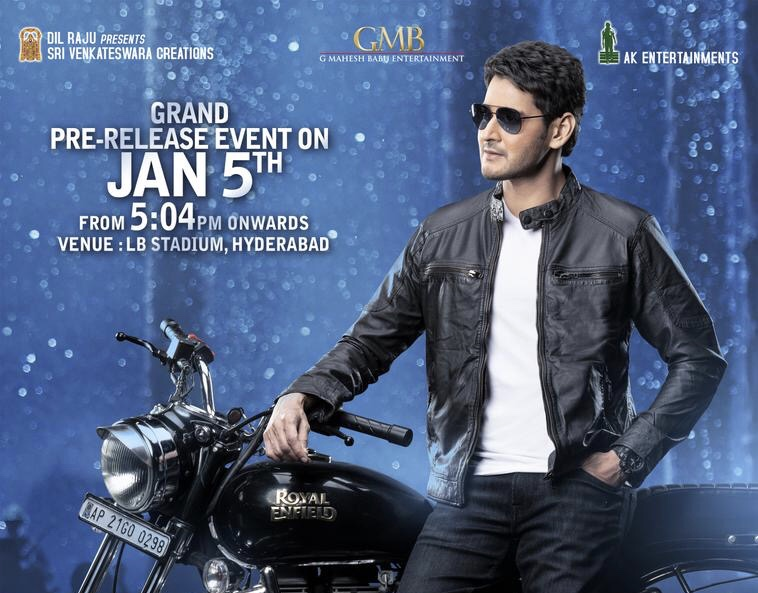 Sarileru's pre-release event venue and date locked
