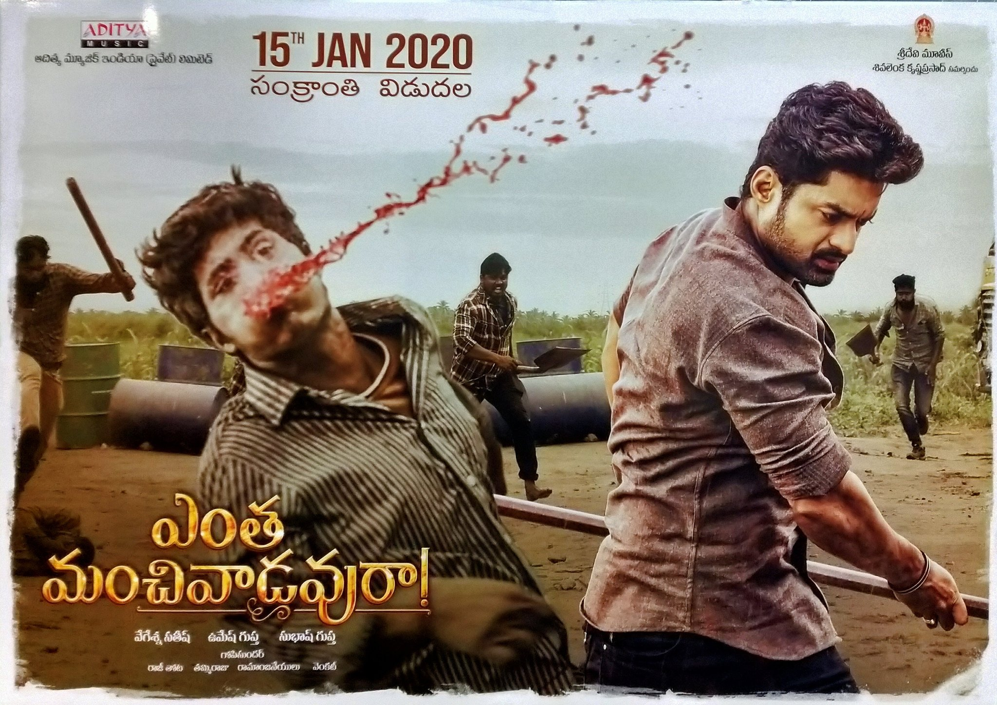 Entha Manchivaadavura To Be The Last of Sankranthi Releases