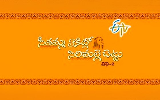 This Serial is First to Resume Shoot in Telugu