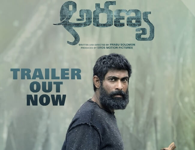Trailer of Aranya filled with adventure and drama