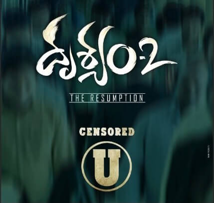 Drushyam 2 Completes Censor - Release date to be out soon