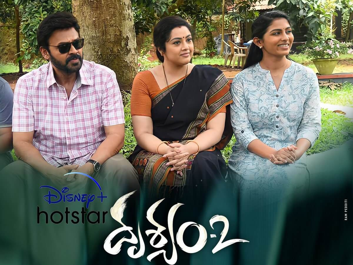 Why Drushyam 2 Postponed The First Look Release?
